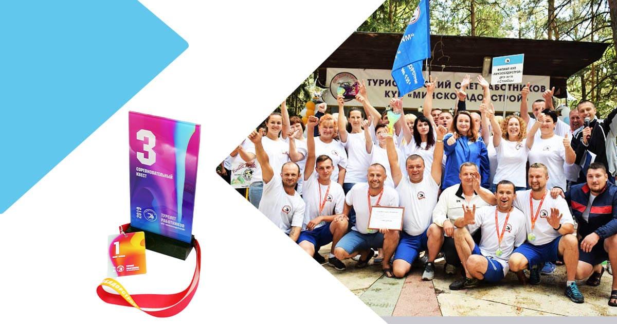 Наградные кубки и медали для победителей турслёта «Минскоблдорстрой»